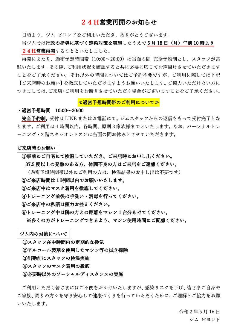 緊急事態宣言による休業要請についての岐阜県の発表を受けまして、ジムビヨンドでは県行動指針に沿った感染防止対策のマニュアルを作成、行政への提出を完了いたしました。 今後はマニュアルに沿った対策を徹底しつつ、5月18日(月)午前10時より営業再開いたします。 営業再開以降は従来通り24時間営業となりますが、感染対策のため、当面の間 過密予想時間のみ予約制とさせていただきますことをご了承ください。 ご不便をおかけいたしますが、ご理解とご協力をお願いいたします。