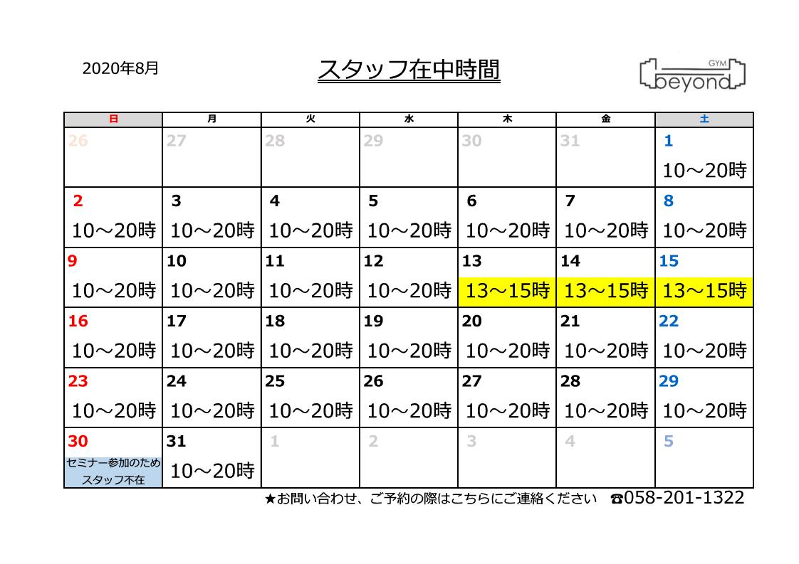 現在ジムビヨンドでは、毎日10時~20時までスタッフが常駐しておりますが、お盆期間中(13~15日)は下記カレンダーの通り在中時間を短縮いたします。また、8月30日はセミナー参加のため終日スタッフ不在となります。お問合せ、ご予約の際はご注意いただけますようお願いいたします。